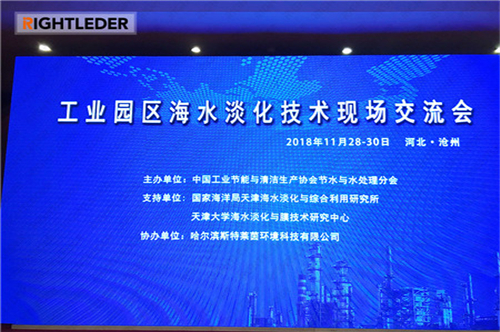 Rightleder Was Invited to Share First Overseas EPC Seawater Desalination Project Contracted by Chinese Private Enterprise